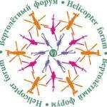 VI Вертолетный форум начал работу